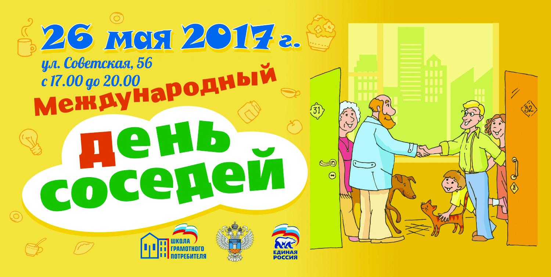 Европейский день соседей открытки, изображением